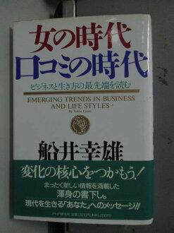 【書寶二手書T3/原文書_LPR】時代的商業和時代評論女人的生活方式_船井幸雄_日文