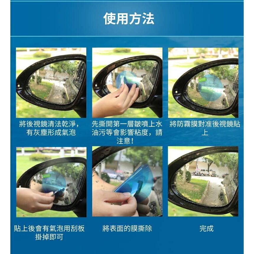 汽車後視鏡玻璃防雨膜防霧膜汽車後視鏡防水防雨保護貼膜 3