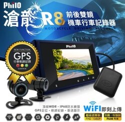飛樂 Philo 滄龍 R8 送32G 滄龍雙鏡頂級 GPS WIFI 防水 1080P機車行車紀錄器 全新品附發票