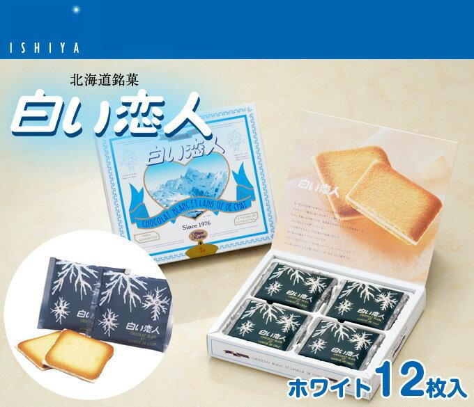 【石屋製?】北海道白色戀人-白巧克力夾心餅乾 12枚入 (120g)