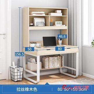帶櫃書桌 臺式電腦書桌書架組合一體省空間簡約家用臥室學生鋼木辦公寫字桌T
