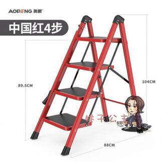 折疊梯凳 梯子家用折疊伸縮人字梯室內多功能爬梯加厚樓梯三四步小梯凳T