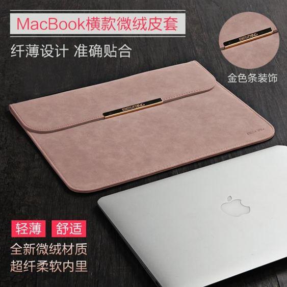 全新微軟surface筆記本pro4電腦包Laptop內膽13.5寸12.3平板12保護 玩趣 LX