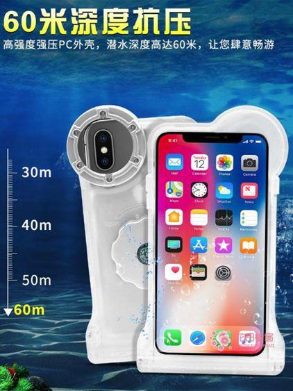手機防水袋 游泳潛水套觸屏iphone蘋果xs水下拍照華為通用殼防水殼