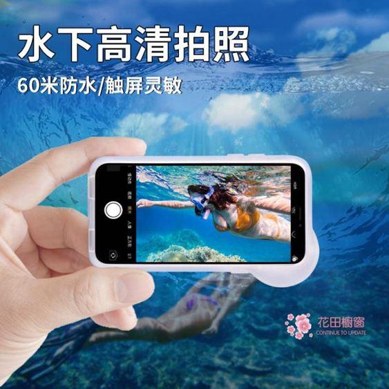 手機防水袋 游泳潛水套觸屏iPhone蘋果通用密封華為防水殼水下拍照T 4款