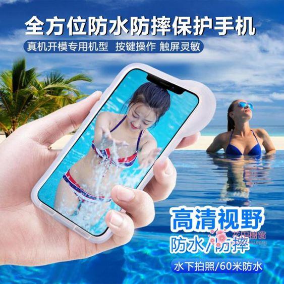 手機防水袋 游泳潛水套觸屏華為通用密封防水殼蘋果iPhone水下拍照 3色