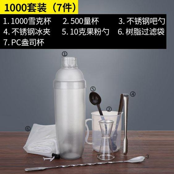 調酒器套裝 雪克杯套裝搖搖杯奶茶店專用帶刻度調酒器手搖工具雪克壺700ML