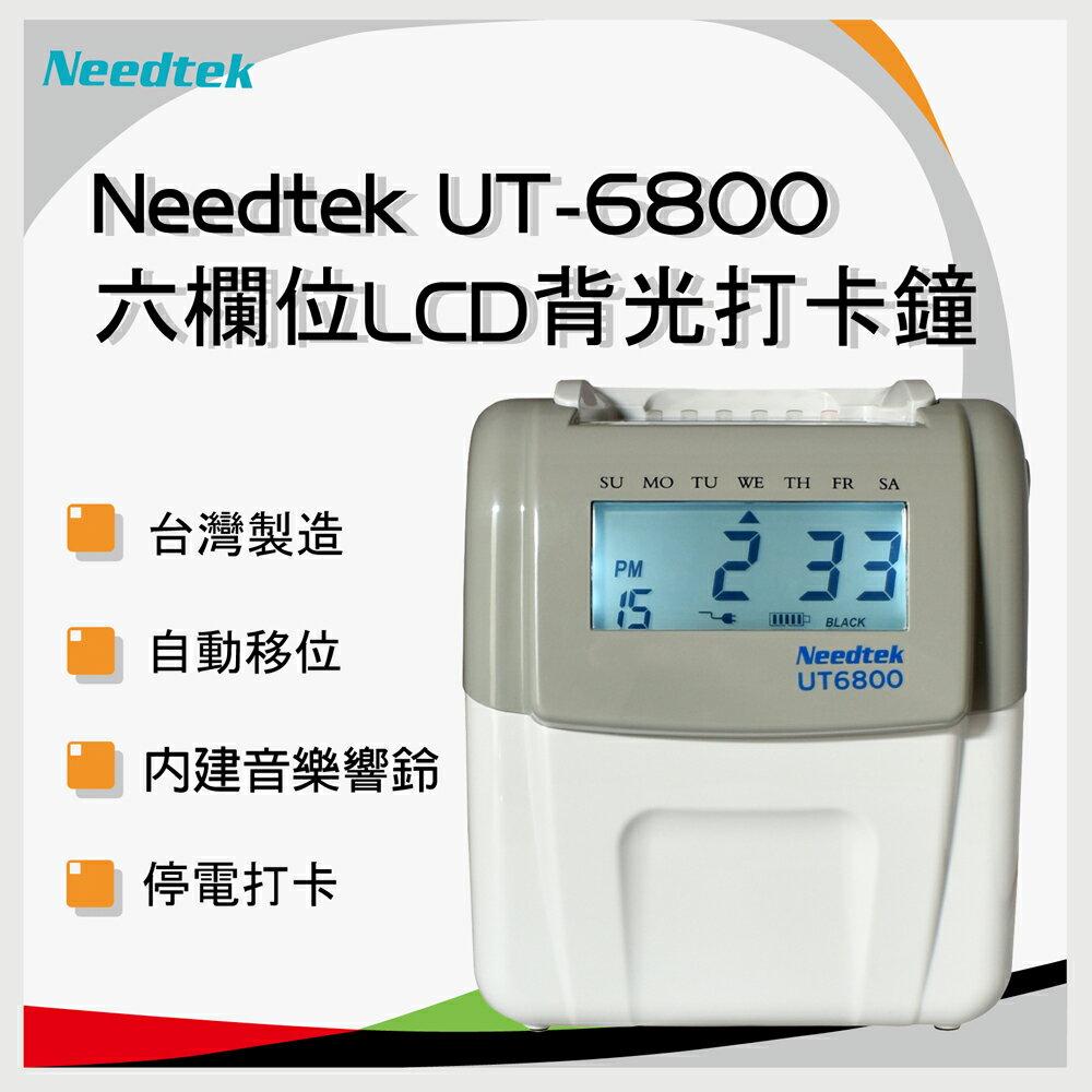 【免運】優利達 Needtek UT-6800 六欄位微電腦打卡鐘(時尚冷光LCD背光) ~ 贈100張考勤卡+10人份卡匣