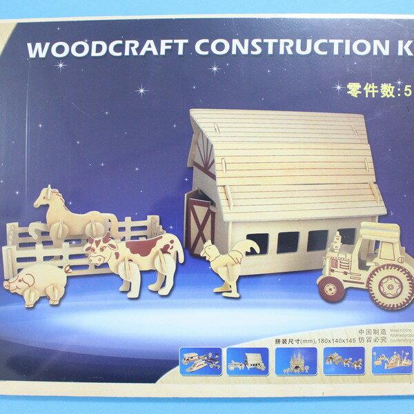 DIY木質拼圖 3D立體拼圖 立體模型屋 G~C003農場穀倉及動物 .大3片入   一組