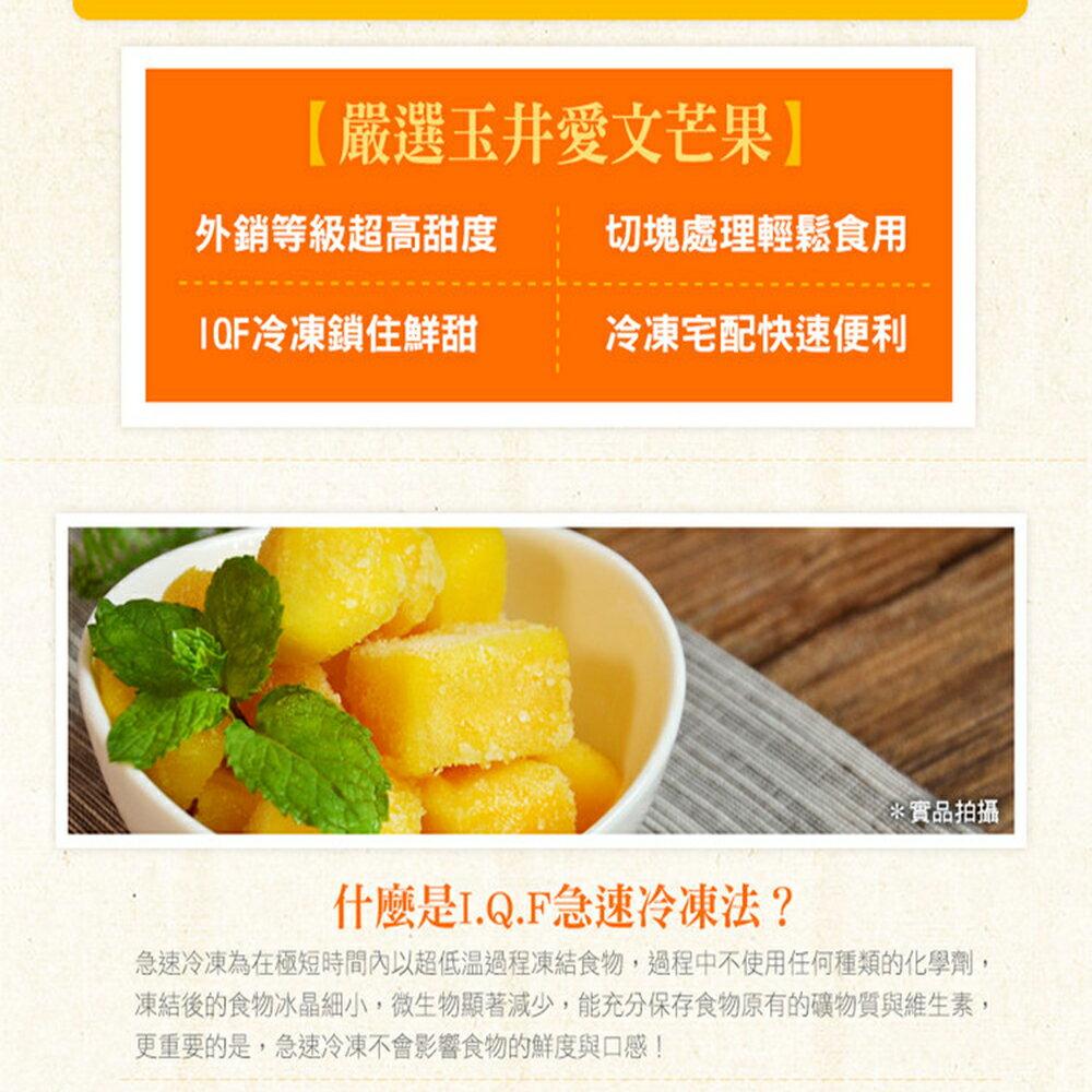 ▶【幸美生技】進口急凍莓果 台灣玉井 愛文芒果塊 1公斤 6