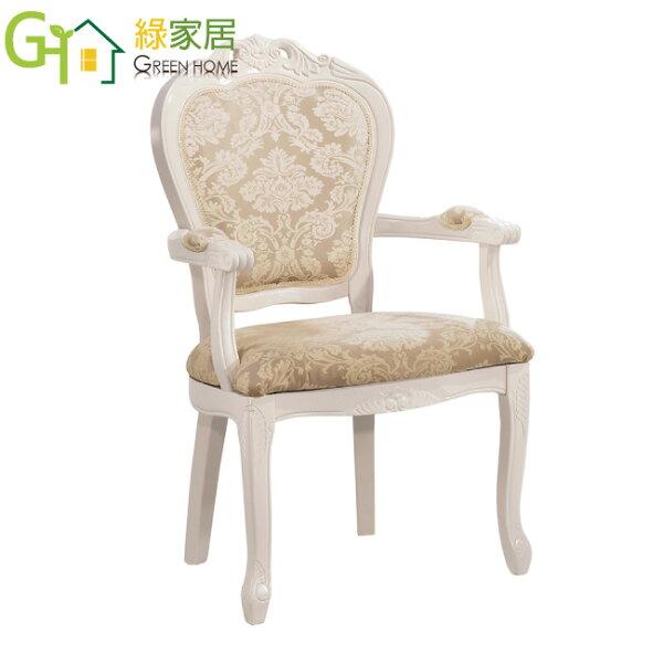 【綠家居】蜜絲歐式實木貴族緹花布餐椅房間椅(二色可選)