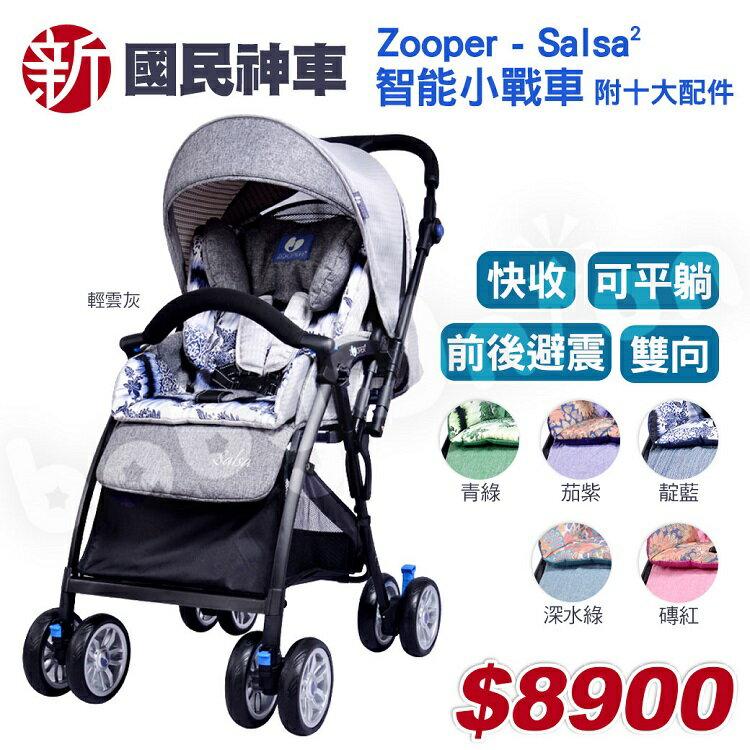 【贈冰絲涼感墊】Zooper - Salsa 2 單手收雙向手推車 附全套配件!