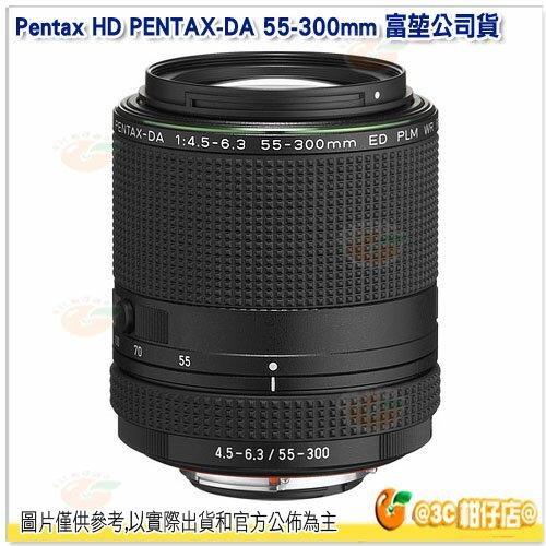 Pentax HD DA 55-300mm F4.5-6.3 ED PLM WR RE 望遠變焦鏡頭 富堃公司貨 靜音 高速