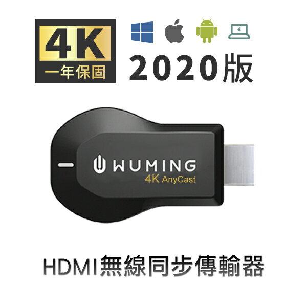 ※限時免運 ★同級最強 一年保固! 台灣公司貨 4K AnyCast HDMI WIFI 無線同步 手機 傳輸器 電視棒 影音 蘋果 安卓 Chromecast 『無名』 Q02101