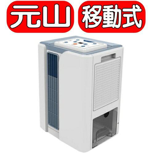 可議價★回饋15%樂天現金點數★元山【YS-3012SAR】移動式冷氣