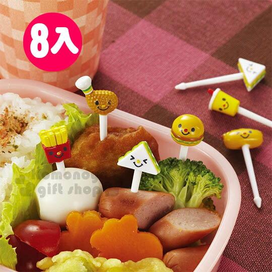〔小禮堂〕食物裝飾叉《8枝入.漢堡.薯條.飲料.三明治》可重複使用