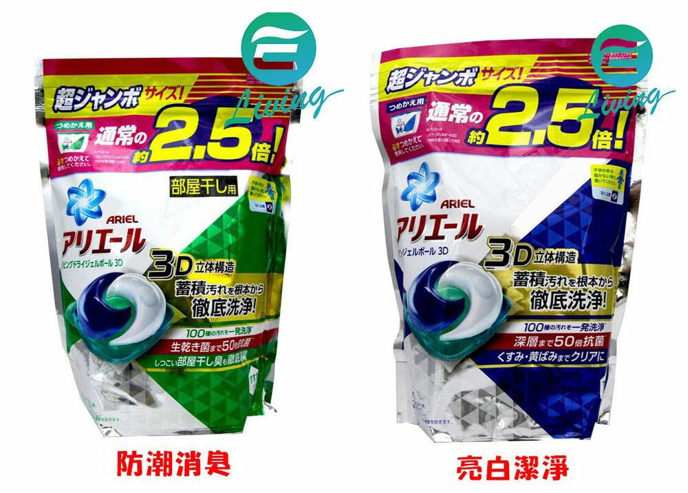 ARIEL 洗衣膠囊補充包 (44入)