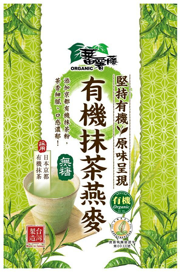 [蕃薯藤]有機抹茶燕麥(無糖)