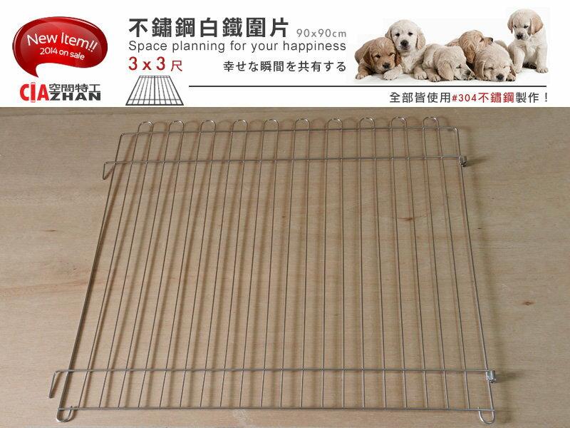 鐵籠 不銹鋼白鐵圍欄 護欄柵欄 寵物 屋籠 純#304白鐵 IRIS式 不鏽鋼圍片 圍籠(3尺x3尺) ♞空間特工♞ - 限時優惠好康折扣