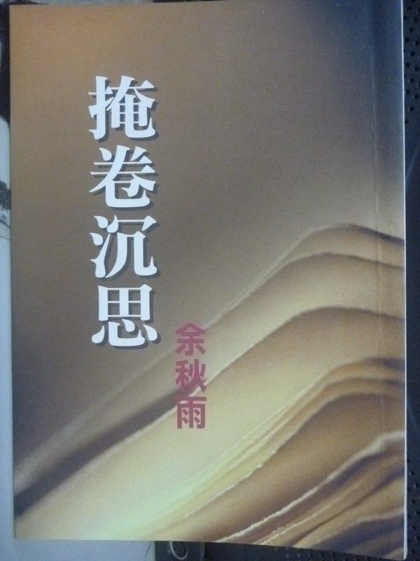 【書寶二手書T6/短篇_JCH】掩卷沈思_余秋雨