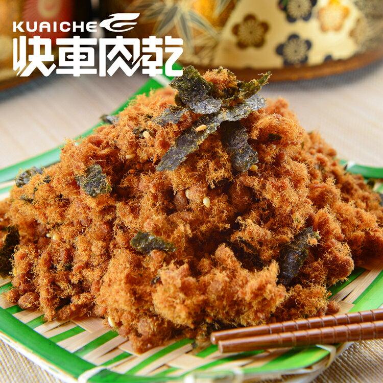 【快車肉乾】A23 海苔肉鬆 × 個人輕巧包 (150g/包)