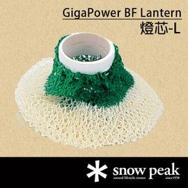 【鄉野情戶外用品店】 Snow Peak |日本|  燈芯-L/GP瓦斯營燈專用/GP-034