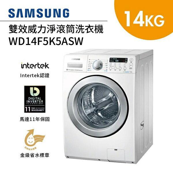 三星 14KG洗脫烘滾筒洗衣機 WD14F5K5ASW/TW