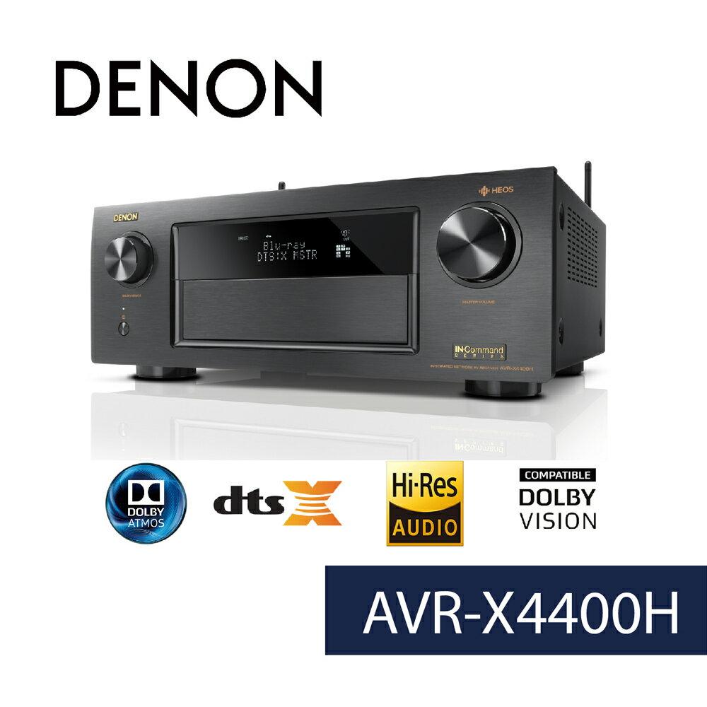 <br/><br/>  【Denon】AVR-X4400H 9.2聲道AV環繞擴大機<br/><br/>