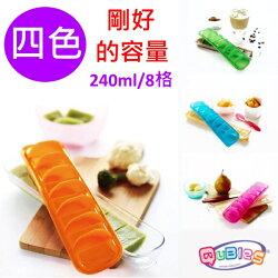 澳洲Qubies 食物冷凍分裝盒/冰磚盒(橘/綠/藍/粉色)