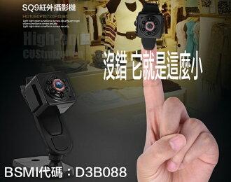 最新款SQ9迷你微型攝影機 超小夜視攝像頭高清迷你DV 運動高清記錄儀 行車記錄器 【風雅小舖】