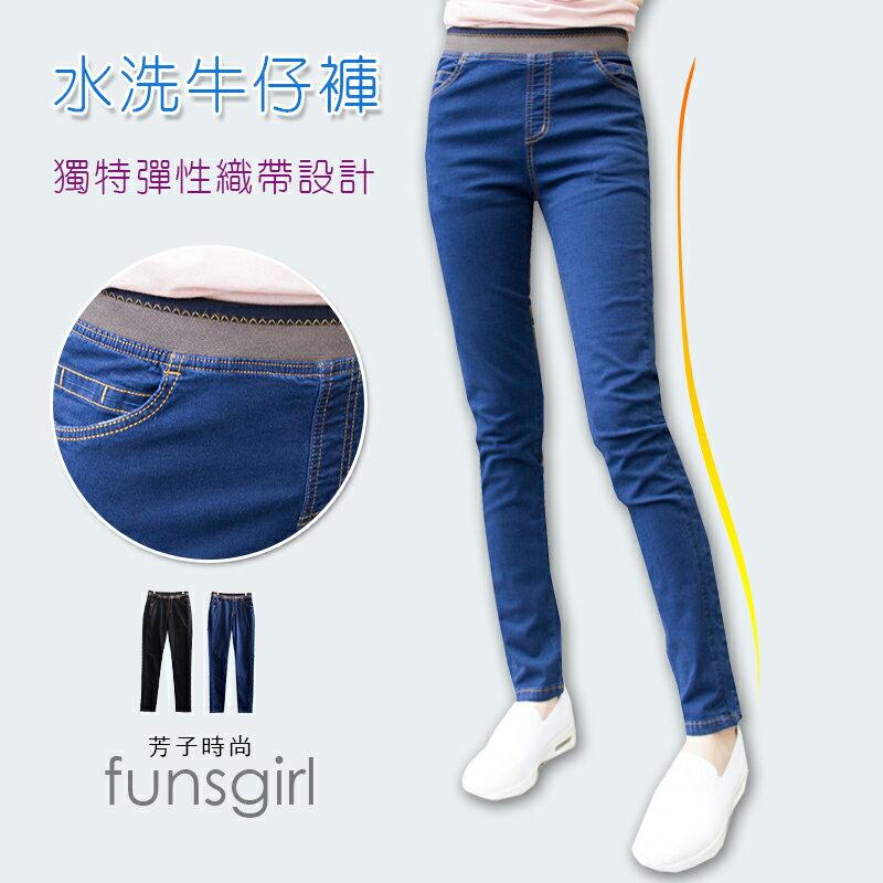 水洗牛仔褲-獨特織帶往前車線設計超彈力牛仔褲 (M-2L) ~funsgirl芳子時尚【B960499】