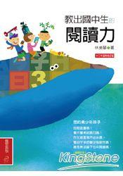 教出國中生的閱讀力(十二年國教增訂版)
