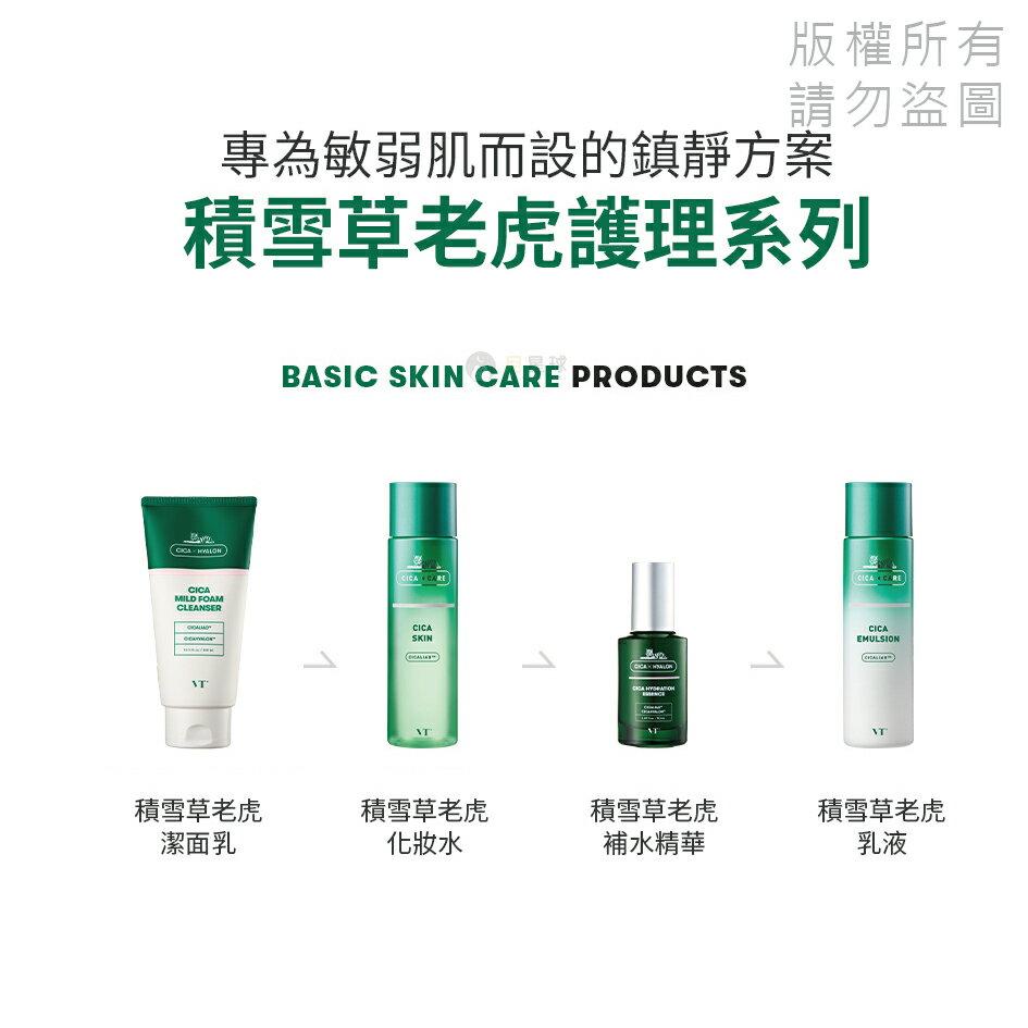 VT CICA 老虎積雪草補水精華液50ml VT Cosmetics 9