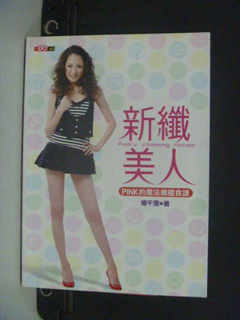 【書寶二手書T9/美容_NGK】新纖美人:PINK的魔法纖體食譜_楊千霈