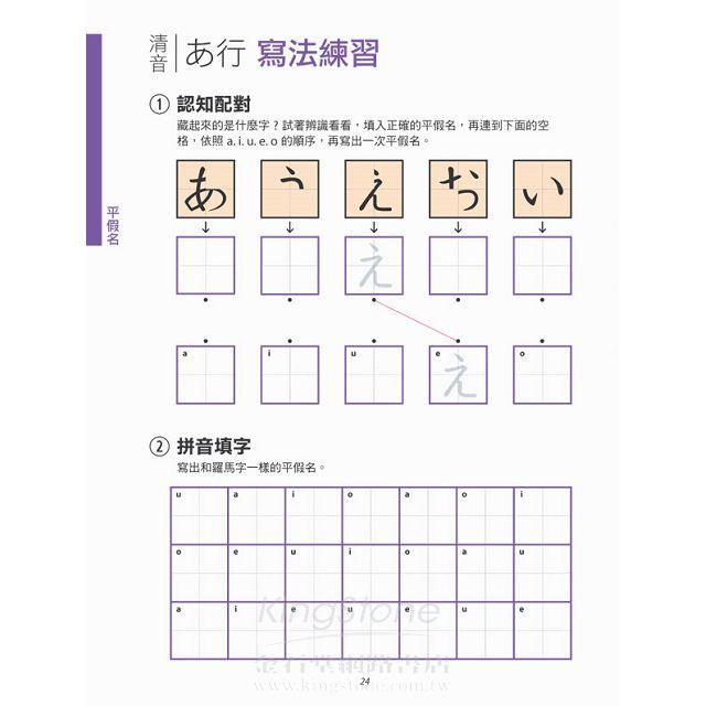 日語必學基本功 五十音+句型+會話(數位學習點讀版) 4