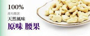 【大連食品】原味腰果(260G/包)