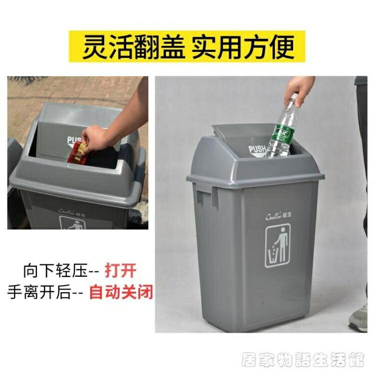 搖蓋彈蓋帶蓋翻蓋垃圾桶大號戶外家用有蓋廚房衛生間工業商用環衛  居家物語