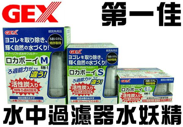 [第一佳水族寵物]日本五味GEX三重過濾水中過濾器(水妖精)[M]
