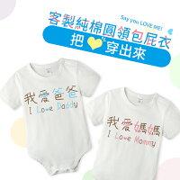 婦嬰用品-嬰兒用品推薦Augelute Baby 獨家自訂款 我愛系列純棉短袖包屁衣 61123(好窩生活節)。就在baby童衣婦嬰用品-嬰兒用品推薦