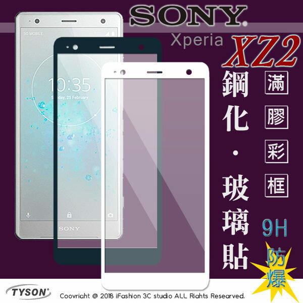 【愛瘋潮】99免運索尼SONYXperiaXZ2(5.7吋)2.5D滿版滿膠彩框鋼化玻璃保護貼9H
