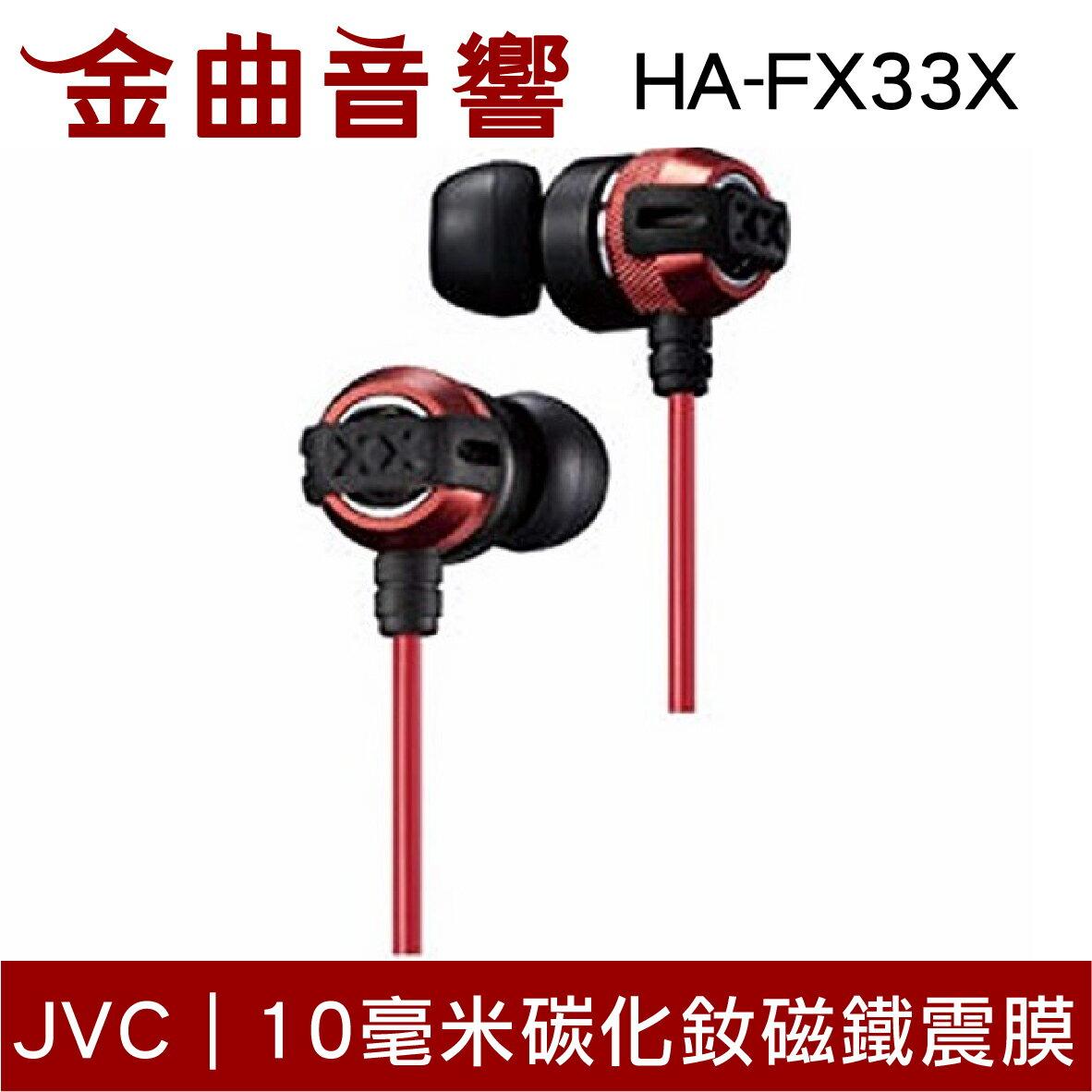 JVC 超重低音系列 HA-FX33X 紅 噪音隔離 耳道式耳機 | 金曲音響