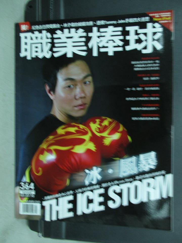 【書寶二手書T8/雜誌期刊_QKG】職業棒球_364期_冰風暴等