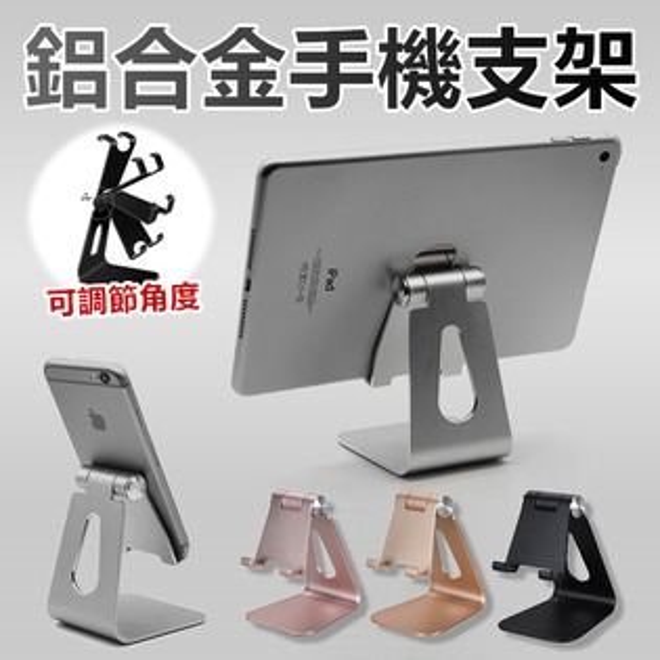 鋁合金手機平版支架懶人支架手機座手機架桌上型支架防滑追劇神器直播神器【RI378】
