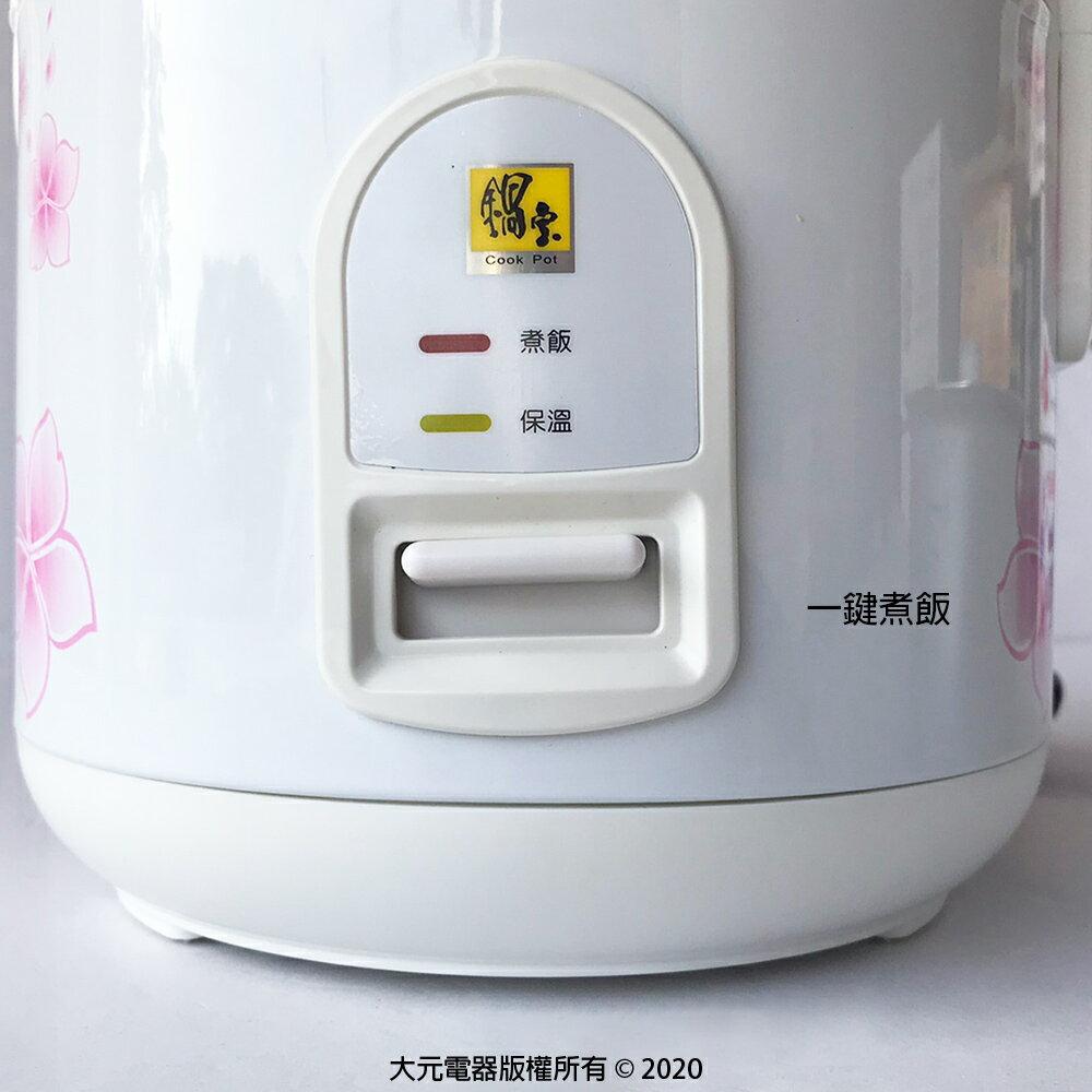 【鍋寶】3人份厚釜電子鍋 RCO-3350-D