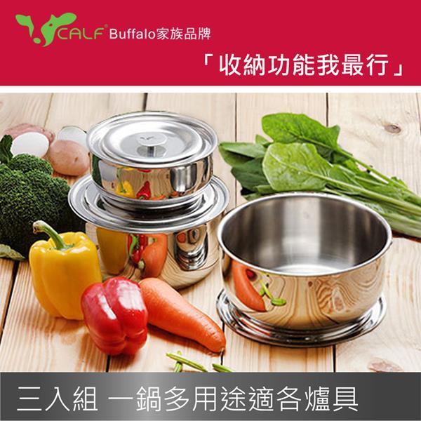 【Calf小牛】不銹鋼料理鍋三入組1.3L+2.0L+3.0L