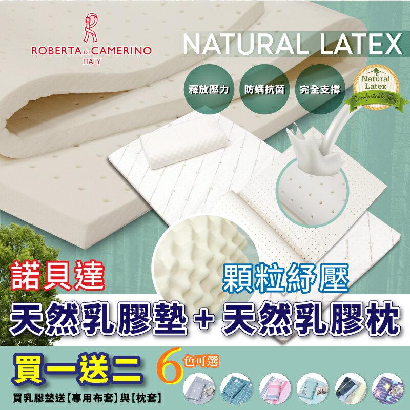 【ROBERTA諾貝達】(極光)買一送二-防?抗菌天然乳膠床墊枕頭套組