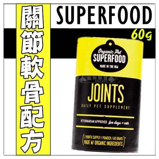 +貓狗樂園+ Organic Pet Superfood【藥食菇蕈。Joints關節軟骨】1170元 - 限時優惠好康折扣