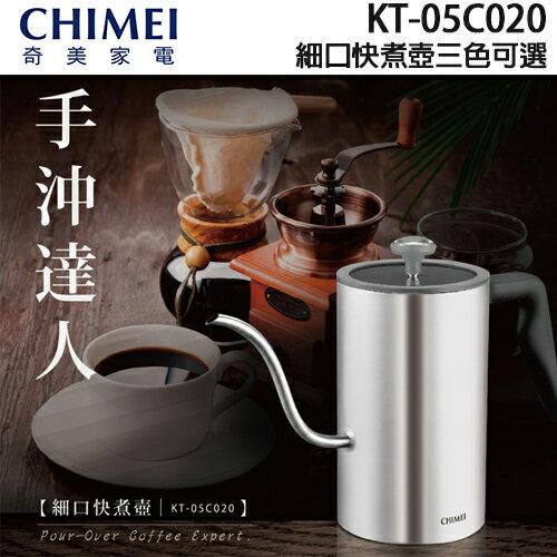 奇美 CHIMEI 手沖達人 不鏽鋼 快煮壺 KT-05C020