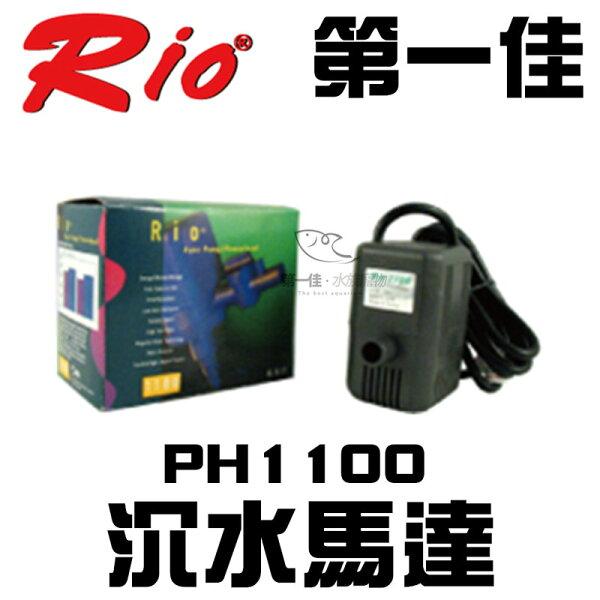 [第一佳水族寵物]台灣RIO沉水馬達PH1100(1451Lhr)免運