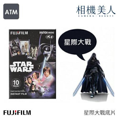 【超夯!】FUJIFILM Instax mini 拍立得底片 星際大戰 原力覺醒 熱門 底片